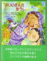 フィリピンの児童書「おじいさんのぼうし」