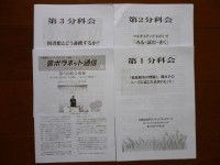 音ボラネット通信第13号と分科会報告