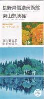長野県信濃美術館・東山魁夷館の案内