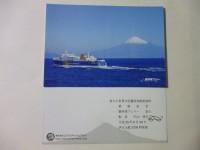 富士山世界遺産登録でいただいた記念絵葉書