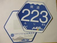 駿河湾フェリー清水・土肥航路が県道223(ふじさん)号に認定された記念乗船券